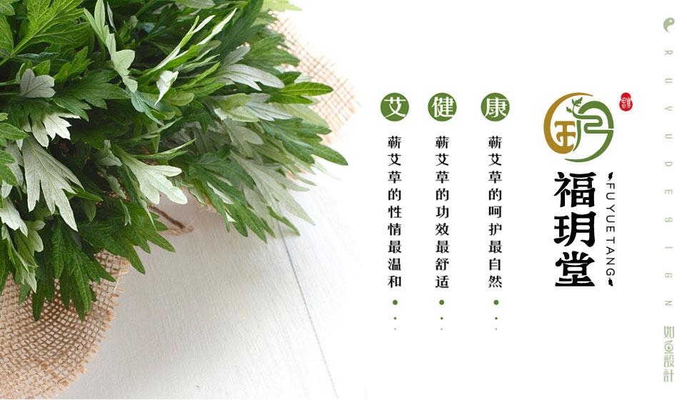福玥堂2_09