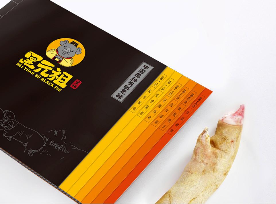 黑元祖2_22